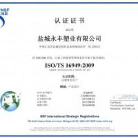 汽车配件行业如何申请TS16949认证?