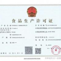 食品生产许可证(SC认证)办理程序