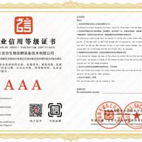 山东济南AAA企业信用等级证书