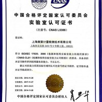 山东专业cnas认证办理机构