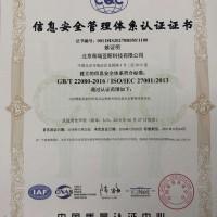 如何申请ISO27000信息安全体系认证?