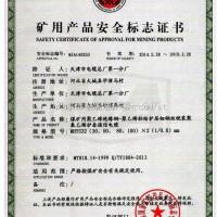 申请煤安认证应该满足什么条件?