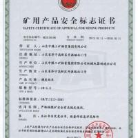 山东矿用产品安全标志首次申办指南