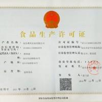 济南SC食品生产许可证办理--需要提交的材料 山东济南