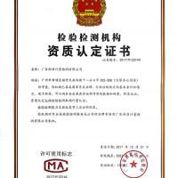CMA计量认证的基本内容---山东如何办理计量认证?