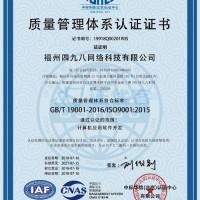 企业为什么要做ISO9001认证?济南ISO9001认证