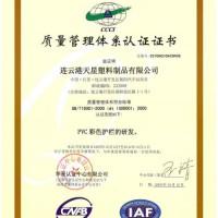 ISO9001的适用范围和申请认证的条件