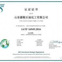 TS16949认证如何办理?山东认证咨询