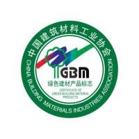 关于印发绿色建材产品认证实施方案的通知