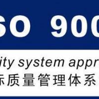 ISO9000认证办理多少钱多长时间?