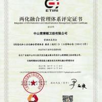 山东企业如何申请两化融合管理体系认证?
