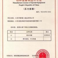 叉车维修许可证办理需要什么条件?山东特种设备许可办理机构。