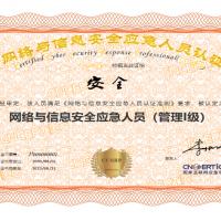 """""""网络与信息安全应急人员认证(CCSRP)管理I级""""培训"""